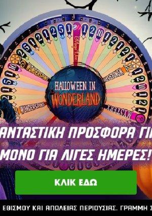 Adventures_Wonderland_pamestoixima