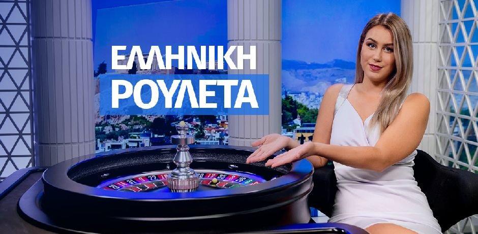 greek_roullete