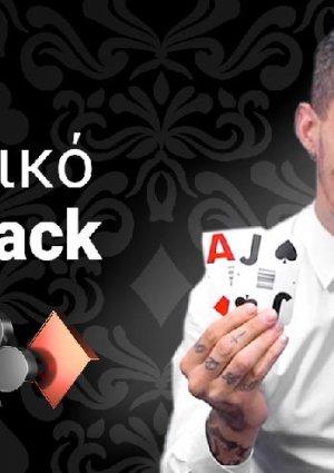greek_blackjack_bwin