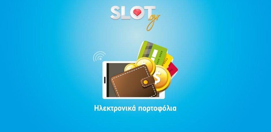 Ηλεκτρονικά πορτοφόλια
