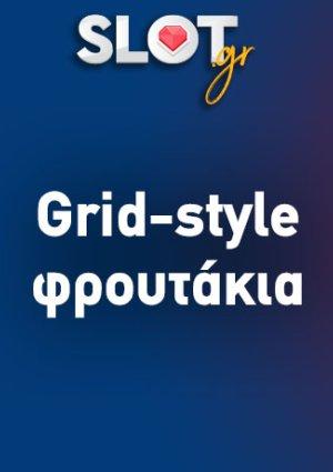 Grid style φρουτάκια