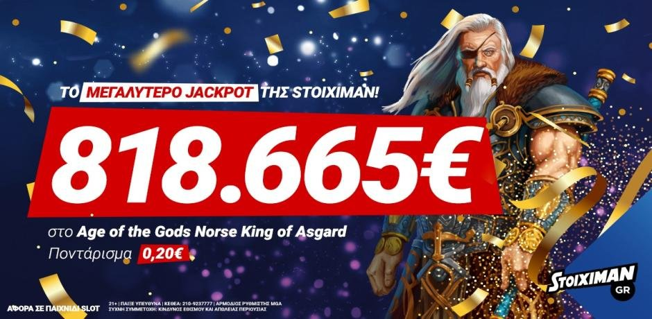 Stoiximan big jackpot win